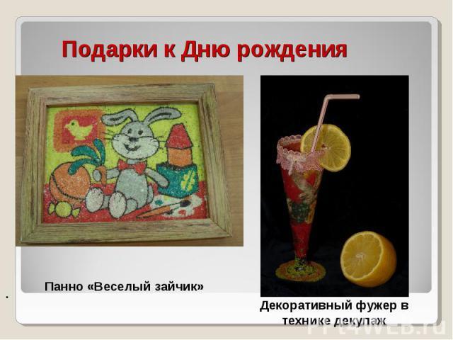 Подарки к Дню рождения Панно «Веселый зайчик» Декоративный фужер в технике декупаж