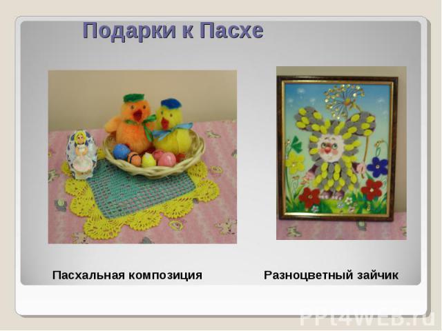 Подарки к Пасхе Пасхальная композиция Разноцветный зайчик