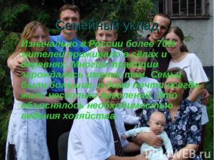 Семейный уклад Изначально в России более 70% жителей проживало в сёлах и деревня