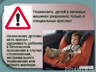 Перевозить детей в легковых машинах разрешено только в специальных креслах! Назн