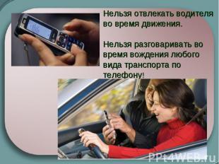 Нельзя отвлекать водителя во время движения. Нельзя разговаривать во время вожде