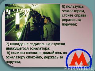 6) пользуясь эскалатором, стойте справа, держась за поручни;  7) никогда не сад