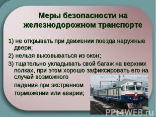 Меры безопасности на железнодорожном транспорте 1) не открывать при движении пое