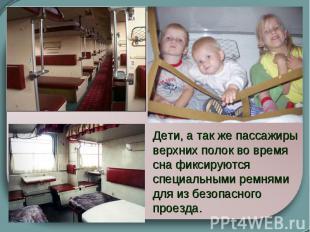 Дети, а так же пассажиры верхних полок во время сна фиксируются специальными рем