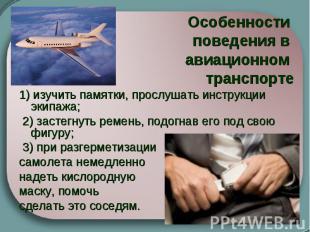 Особенности поведения в авиационном транспорте 1) изучить памятки, прослушать ин