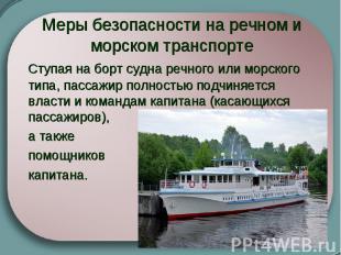 Меры безопасности на речном и морском транспорте  Ступая на борт судна речного