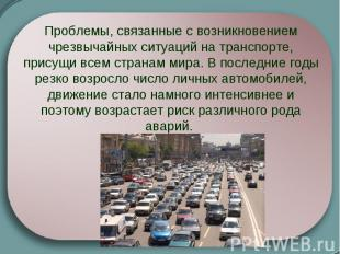 Проблемы, связанные с возникновением чрезвычайных ситуаций на транспорте, присущ