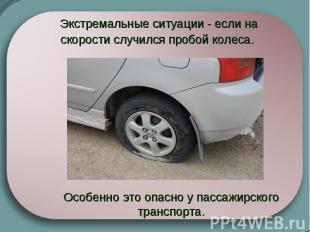 Экстремальные ситуации - если на скорости случился пробой колеса. Особенно это о