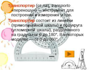 Транспортир (от лат.transporto «переношу»)— инструмент для построения и измере