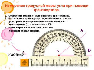 Измерение градусной меры угла при помощи транспортира. Совместить вершину угла с