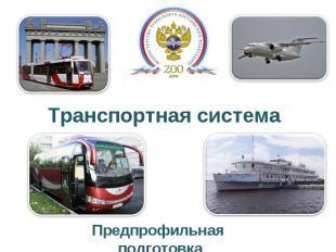 Транспортная система Предпрофильная подготовка