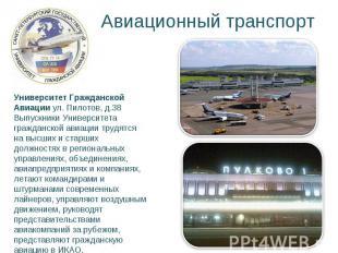 Авиационный транспорт Университет Гражданской Авиации ул. Пилотов, д.38 Выпускни