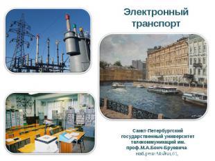 Электронный транспорт Санкт-Петербургский государственный университет телекоммун