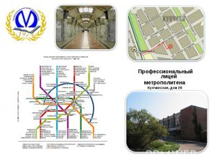Профессиональный лицей метрополитена Купчинская, дом 28