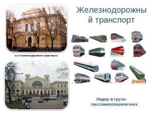 Железнодорожный транспорт музей железнодорожного транспорта Лидер в грузо- пасса