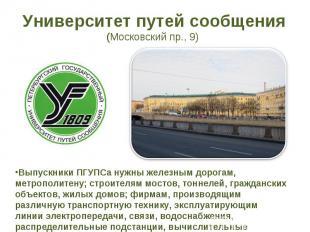 Университет путей сообщения (Московский пр., 9) Выпускники ПГУПСа нужны железны
