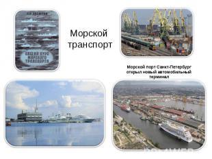 Морской транспорт Морской порт Санкт-Петербург открыл новый автомобильный термин