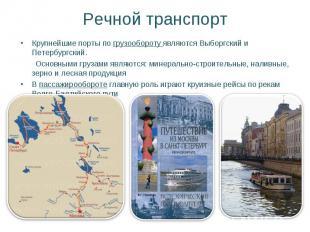 Речной транспорт Крупнейшие порты по грузообороту являются Выборгский и Петербур