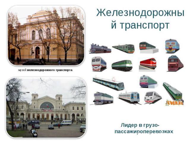 Железнодорожный транспорт музей железнодорожного транспорта Лидер в грузо- пассажироперевозках