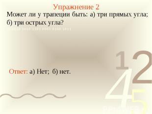 Упражнение 2Может ли у трапеции быть: а) три прямых угла; б) три острых угла?