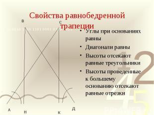 Свойства равнобедренной трапецииУглы при основаниях равны Диагонали равны Высоты