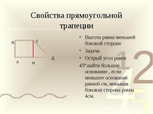Свойства прямоугольной трапецииВысота равна меньшей боковой стороне Задача Остры