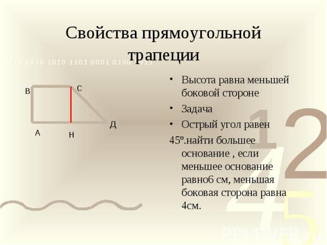 Свойства прямоугольной трапецииВысота равна меньшей боковой стороне Задача Острый угол равен 45º.найти большее основание , если меньшее основание равно6 см, меньшая боковая сторона равна 4см.