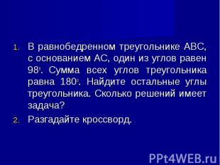 В равнобедренном треугольнике АВС, с основанием АС, один из углов равен 98o. Сум