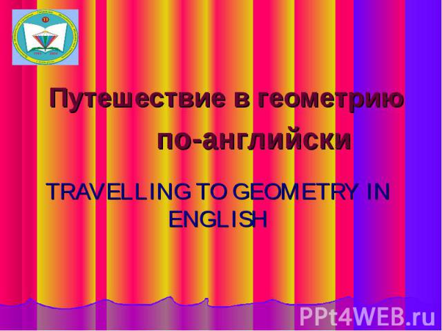 Путешествие в геометрию по-английски TRAVELLING TO GEOMETRY IN ENGLISH