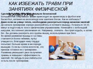 Как избежать травм при занятиях физической культурыСделайте тренировку максималь