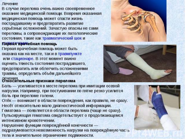 Лечение В случае перелома очень важно своевременное оказание медицинской помощи. Вовремя оказанная медицинская помощь может спасти жизнь пострадавшему и предотвратить развитие серьёзных осложнений. Зачастую опасны не сами переломы, а сопровождающие …