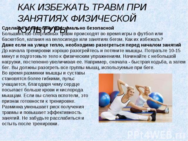 названиях только травматизм при занятиях физическими упражнениями дома Айылчиева, Аяна Касымова