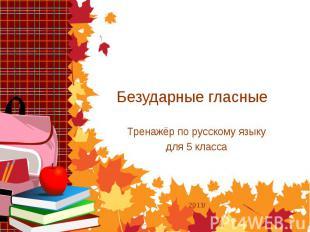 Безударные гласные Тренажёр по русскому языку для 5 класса