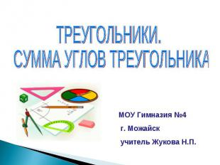 Треугольники. Сумма углов треугольника МОУ Гимназия №4 г. Можайск учитель Жукова