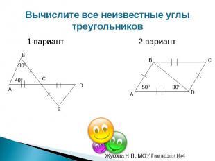 Вычислите все неизвестные углы треугольников 1 вариант 2 вариант