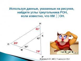 Используя данные, указанные на рисунке, найдите углы треугольника РОН, если изве