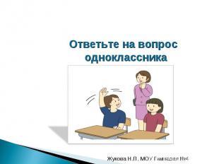 Ответьте на вопрос одноклассника