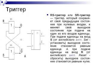 Триггер RS-триггер или SR-триггер — триггер, который сохраня-ет своё предыдущее
