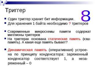 ТриггерОдин триггер хранит бит информации. Для хранения 1 байта необходимо ? три