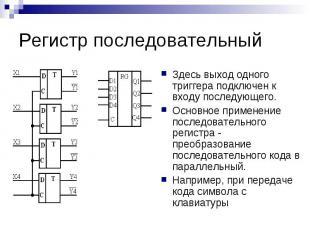 Регистр последовательныйЗдесь выход одного триггера подключен к входу последующе