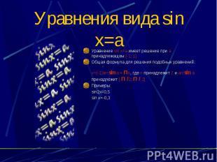 Уравнения вида sin x=a Уравнение sin x=a имеет решение при а принадлежащем [-1;