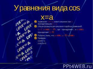 Уравнения вида cos x=a Уравнение cos x=a имеет решение при а принадлежащем [-1;