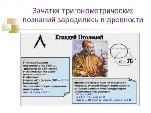Зачатки тригонометрических познаний зародились в древности