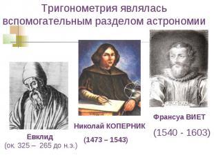 Тригонометрия являлась вспомогательным разделом астрономии Николай КОПЕРНИК (147