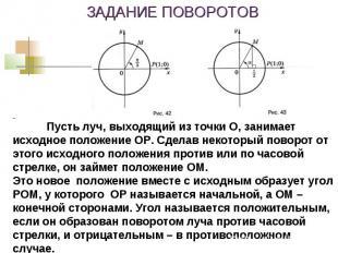 ЗАДАНИЕ ПОВОРОТОВ Пусть луч, выходящий из точки О, занимает исходное положение О