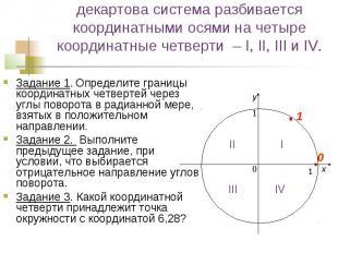 декартова система разбивается координатными осями на четыре координатные четверт