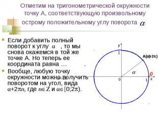 Отметим на тригонометрической окружности точку А, соответствующую произвольному