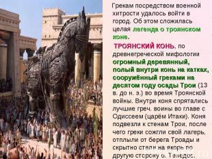 Грекам посредством военной хитрости удалось войти в город. Об этом сложилась цел