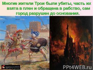 Многие жители Трои были убиты, часть их взята в плен и обращена в рабство, сам г
