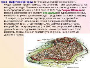 Троя - мифический город. В течение многих веков реальность существования Трои ст